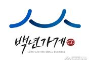 화성시, '백년가게'적극 발굴 육성 추진