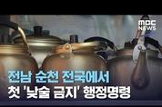 """순천시,낮술 금지령 시행 """"조사결과 새벽 5시부터 술을 마실줄은 몰랐다"""".."""