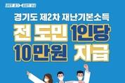 경기도 이재명 도지사, 2차 전 도민 재난기본소득 도민 1인당 10만 원씩 지급