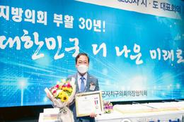 화성시의회 원유민 의장, 지방의정봉사상 수상