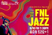 화성시문화재단, 금요일 밤에 만나는 예술시리즈 FNL(Friday Night Live) 세 번째 공연 송준서 트리오+1 개최