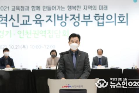 화성시, 교육청과'혁신교육지방정부협의회 집담회'열어